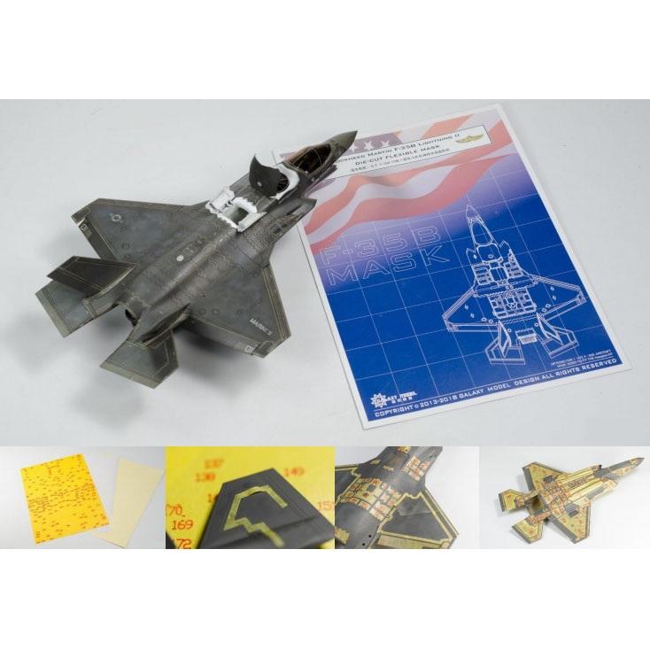 【新製品】ギャラクシーモデル D72001 F-35B ライトニングII 機体マスキング