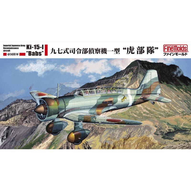 """【新製品】FB23 帝国陸軍 九七式司令部偵察機一型 """"虎部隊"""""""