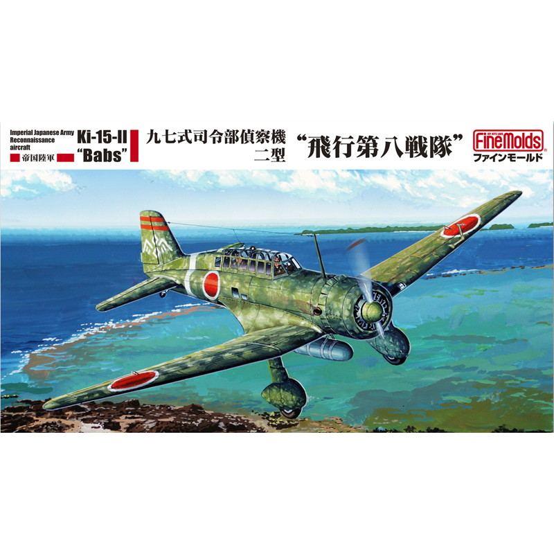 """【新製品】FB25 帝国陸軍 九七式司令部偵察機二型 """"飛行第八戦隊"""""""