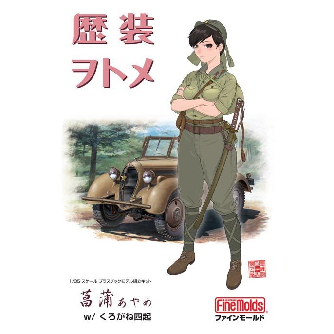 【新製品】HC1 歴装ヲトメ 菖蒲(あやめ) w/くろがね四起