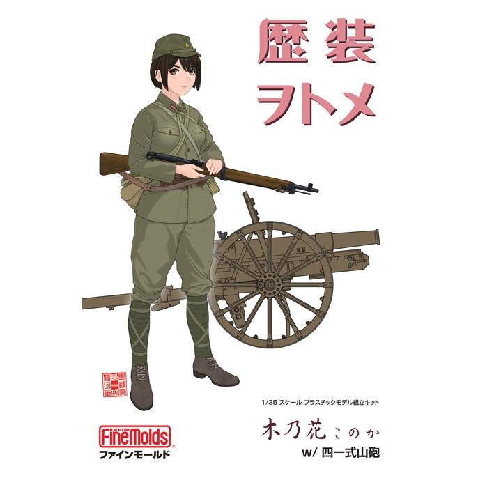 【新製品】HC2 歴装ヲトメ 木乃花(このか) w/四一式山砲