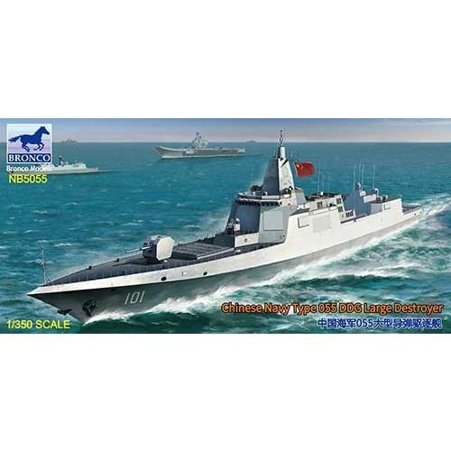 【新製品】NB5055 中国海軍 ミサイル大型駆逐艦 55型 039G潜水艦付き