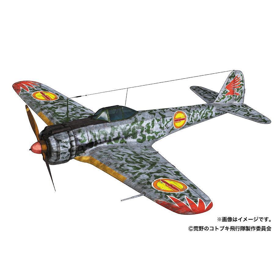 【新製品】KHK144-H1 荒野のコトブキ飛行隊 隼一型 キリエ機&エンマ機 仕様