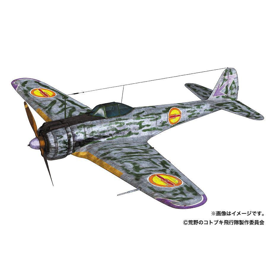 【新製品】KHK144-H2 荒野のコトブキ飛行隊 隼一型 ケイト機&チカ機 仕様