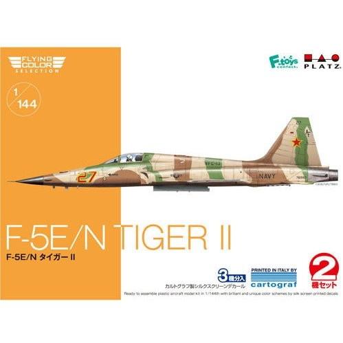 【新製品】FC-13 F-5E/N タイガーII(2機セット)