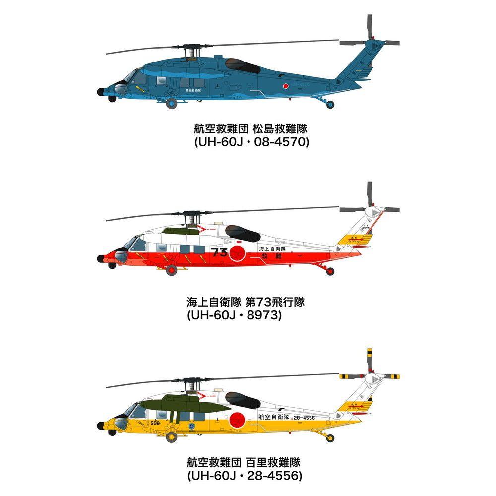 【新製品】PF-28 航空自衛隊/海上自衛隊 UH-60J 洋上迷彩/救難塗装