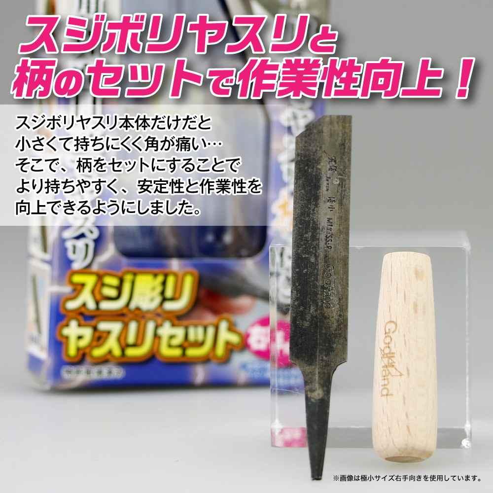 【新製品】GH-SBYS スジ彫りヤスリセット [極小] 右手向き