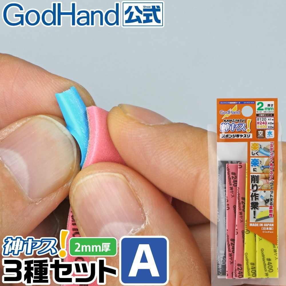 【新製品】GH-KS2-A3A 神ヤス!2mm厚 3種類 Aセット