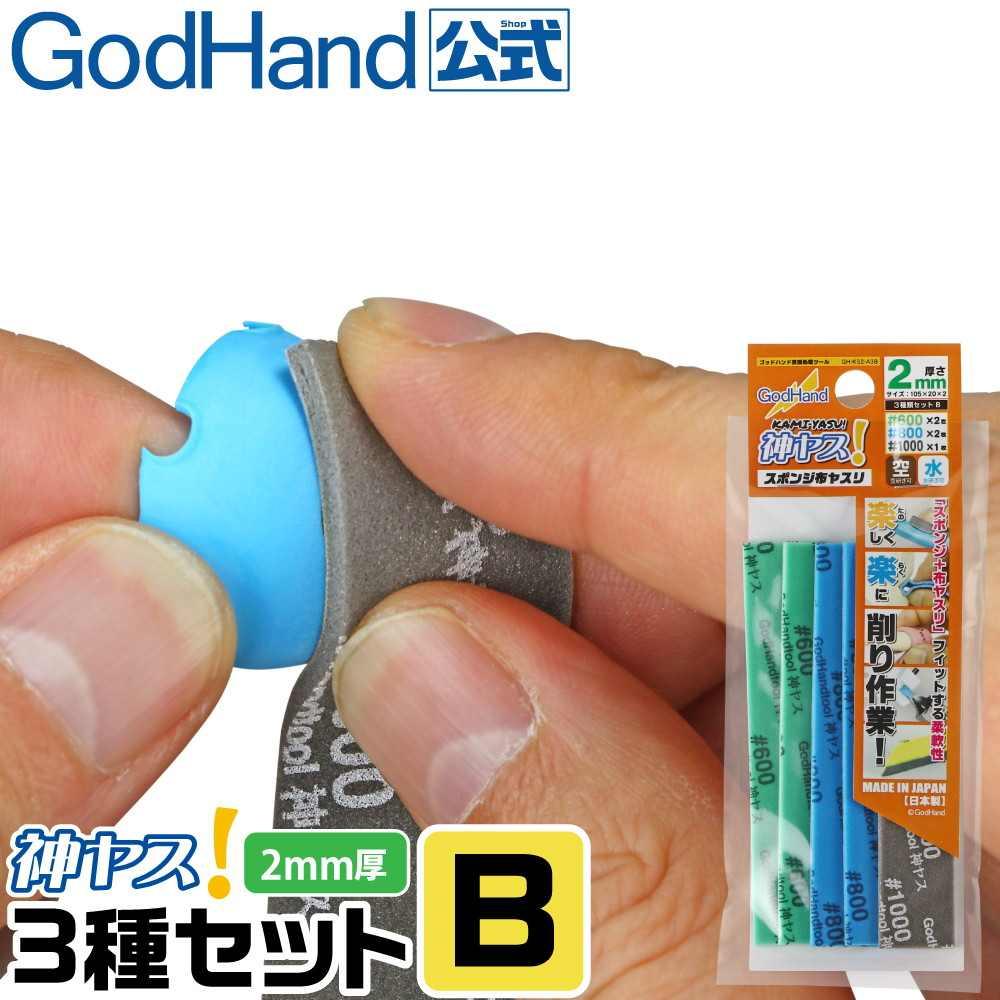 【新製品】GH-KS2-A3B 神ヤス!2mm厚 3種類 Bセット