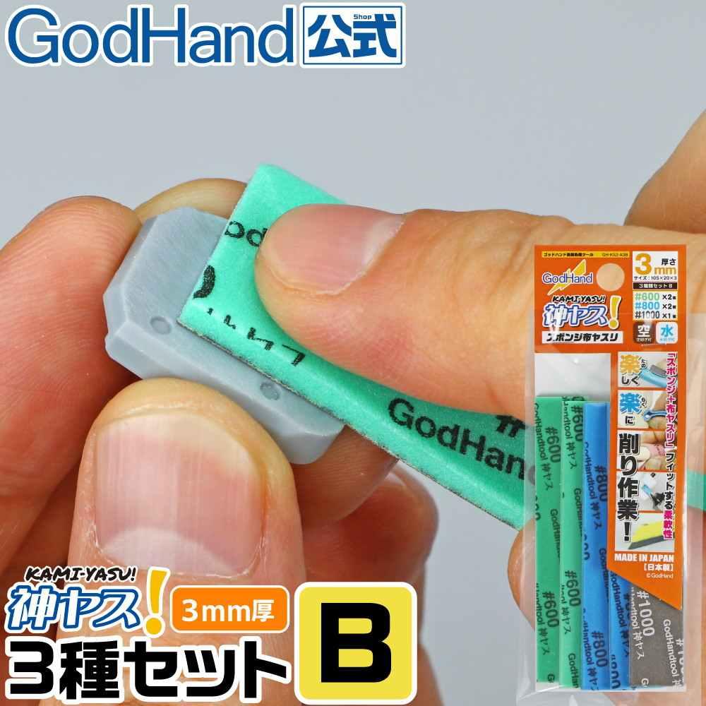 【新製品】GH-KS3-A3B 神ヤス!3mm厚 3種類 Bセット
