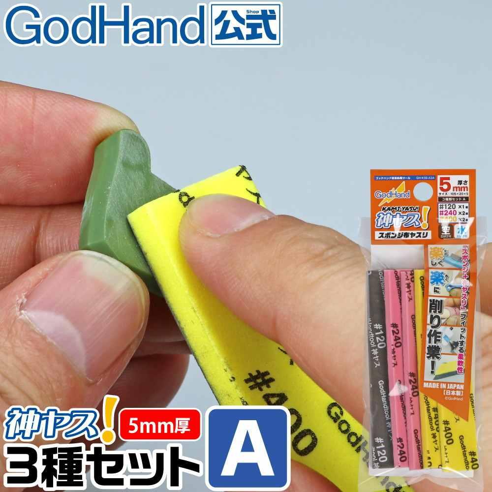 【新製品】GH-KS5-A3A 神ヤス!5mm厚 3種類 Aセット