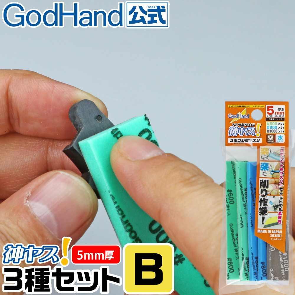 【新製品】GH-KS5-A3B 神ヤス!5mm厚 3種類 Bセット