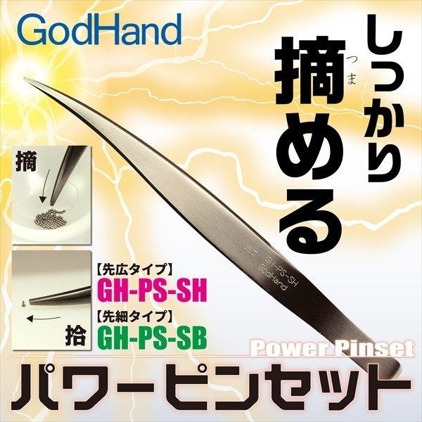 【新製品】GH-PS-SB パワーピンセット 先細