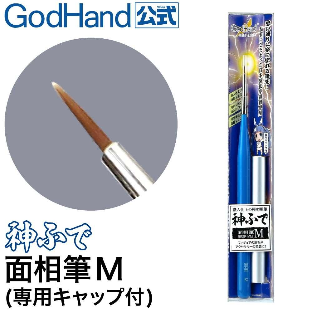 【新製品】GH-BRSP-MM 神ふで 面相筆M(専用キャップ付)