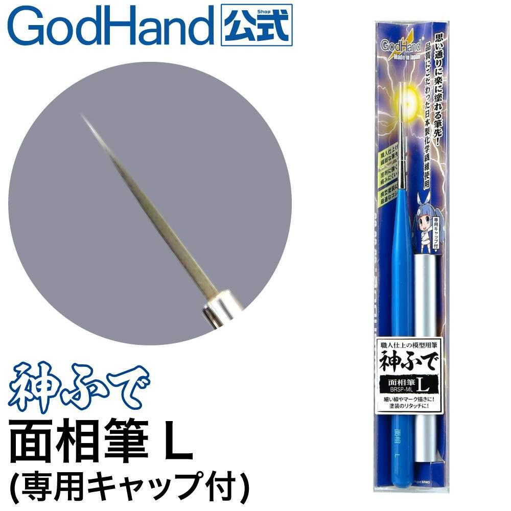 【新製品】GH-BRSP-ML 神ふで 面相筆L(専用キャップ付)