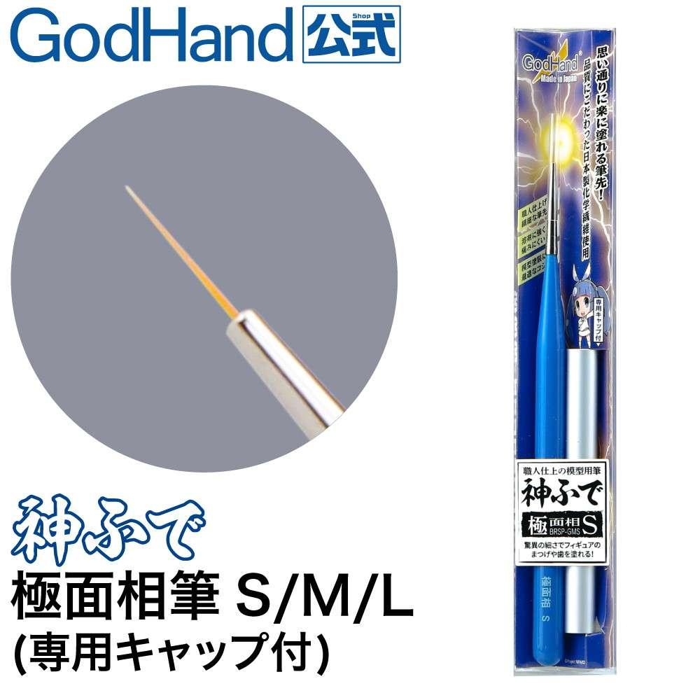 【新製品】GH-BRSP-GMS 神ふで 極面相筆S(専用キャップ付)