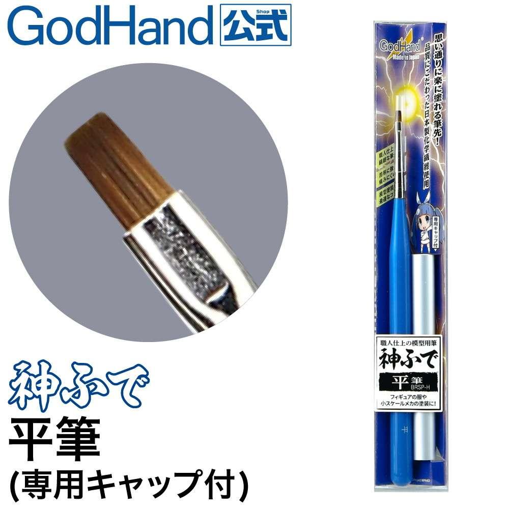 【新製品】GH-BRSP-H 神ふで 平筆(専用キャップ付)