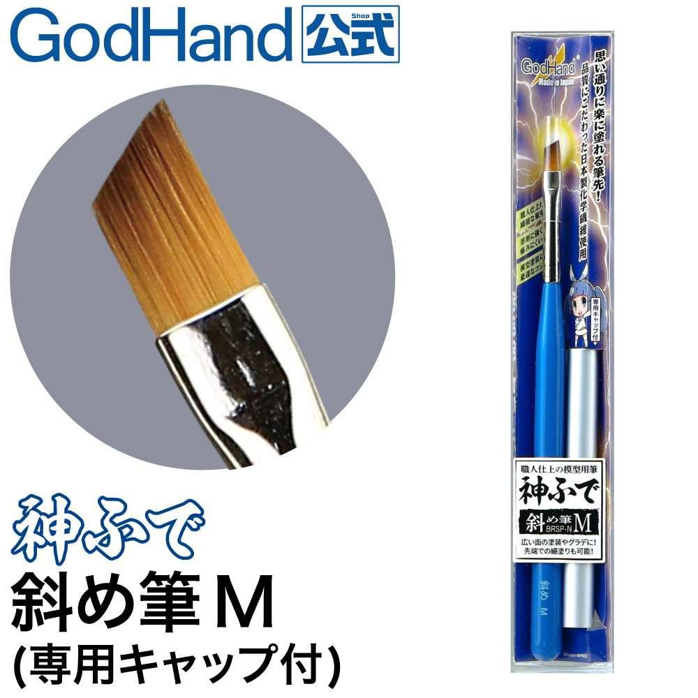 【新製品】GH-BRSP-N 神ふで 斜め筆M(専用キャップ付)