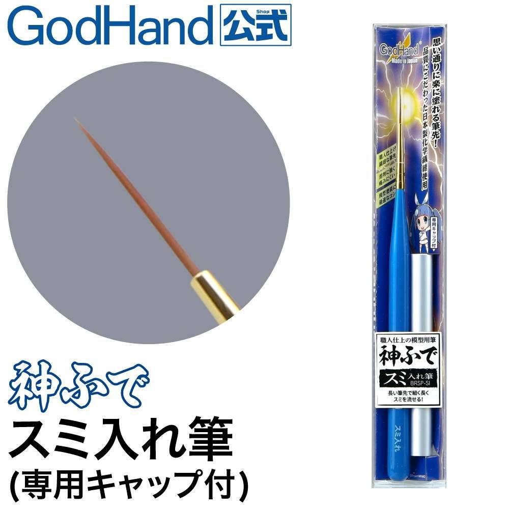 【新製品】GH-BRSP-SI 神ふで スミ入れ筆(専用キャップ付)