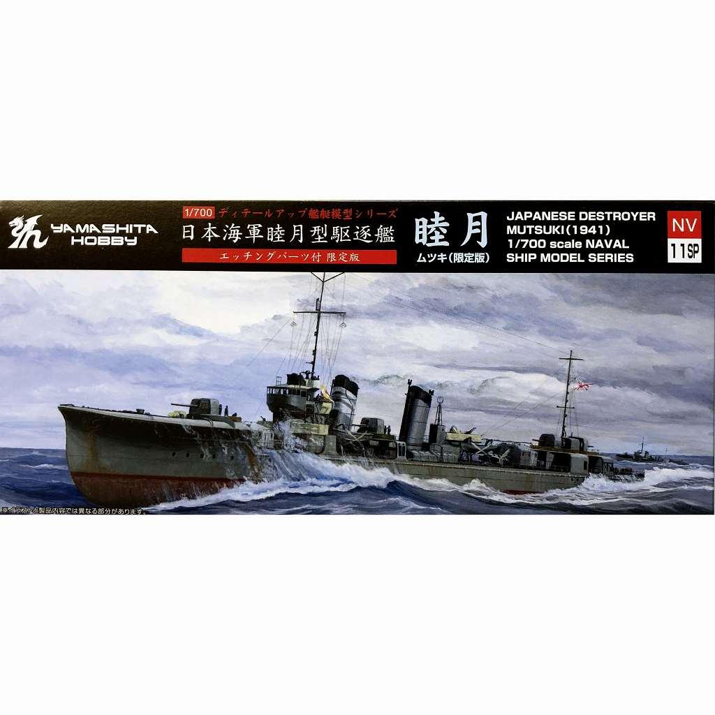 【新製品】NV11SP 日本海軍 睦月型駆逐艦 睦月 エッチングパーツ付限定版