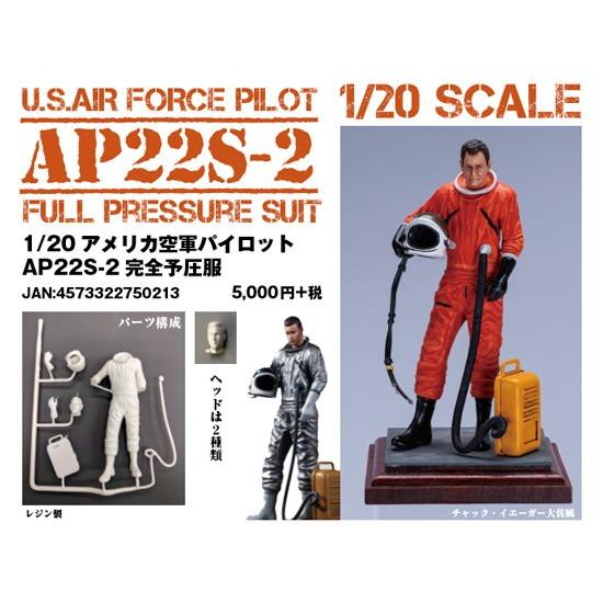 【新製品】アメリカ空軍パイロット AP22S-2 完全与圧服