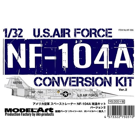 【新製品】NF-006 アメリカ空軍 スペーストレーナー NF-104A 1/32 改造キットバージョン2 U.S. AIR Force NF-104A conversion kit Ver.2