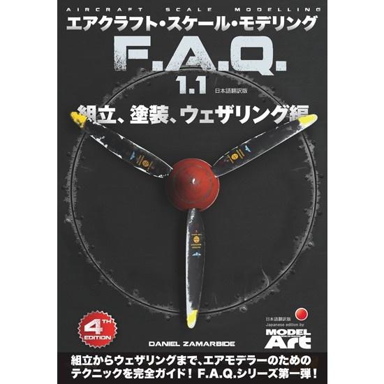 【新製品】エアクラフト・スケール ・モデリング F.A.Q. 1.1 組立・塗装・ウェザリング編 日本語翻訳版