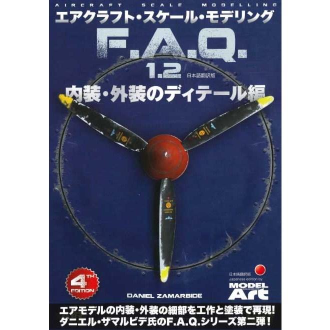 【新製品】エアクラフト・スケール・モデリング F.A.Q. 1.2 内装・外装のディテール編