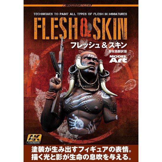 【新製品】AKラーニングシリーズ フレッシュ&スキン フィギュア塗装テクニックガイド 日本語翻訳版