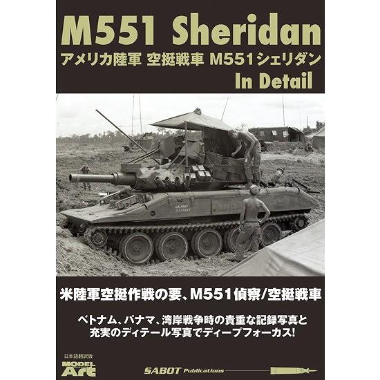 【新製品】アメリカ陸軍 空挺戦車 M551 シェリダン ディテール写真集