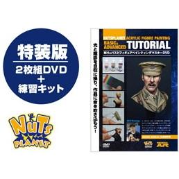 【新製品】MHのバストフィギュアペインティングマスターDVD 特装版 練習用のパーツ付き!