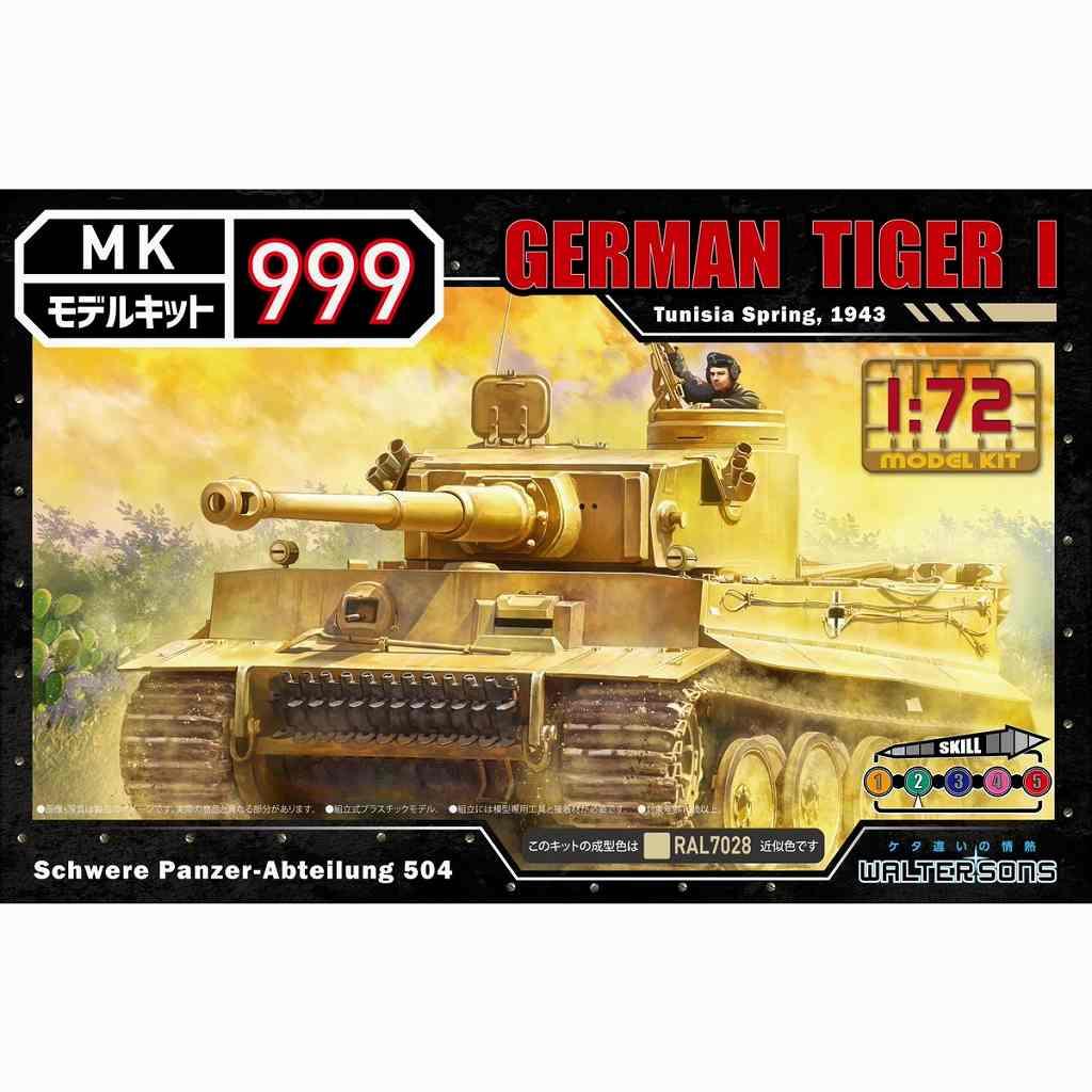 【新製品】モデルキット999 1 ドイツ軍 ティーガーI