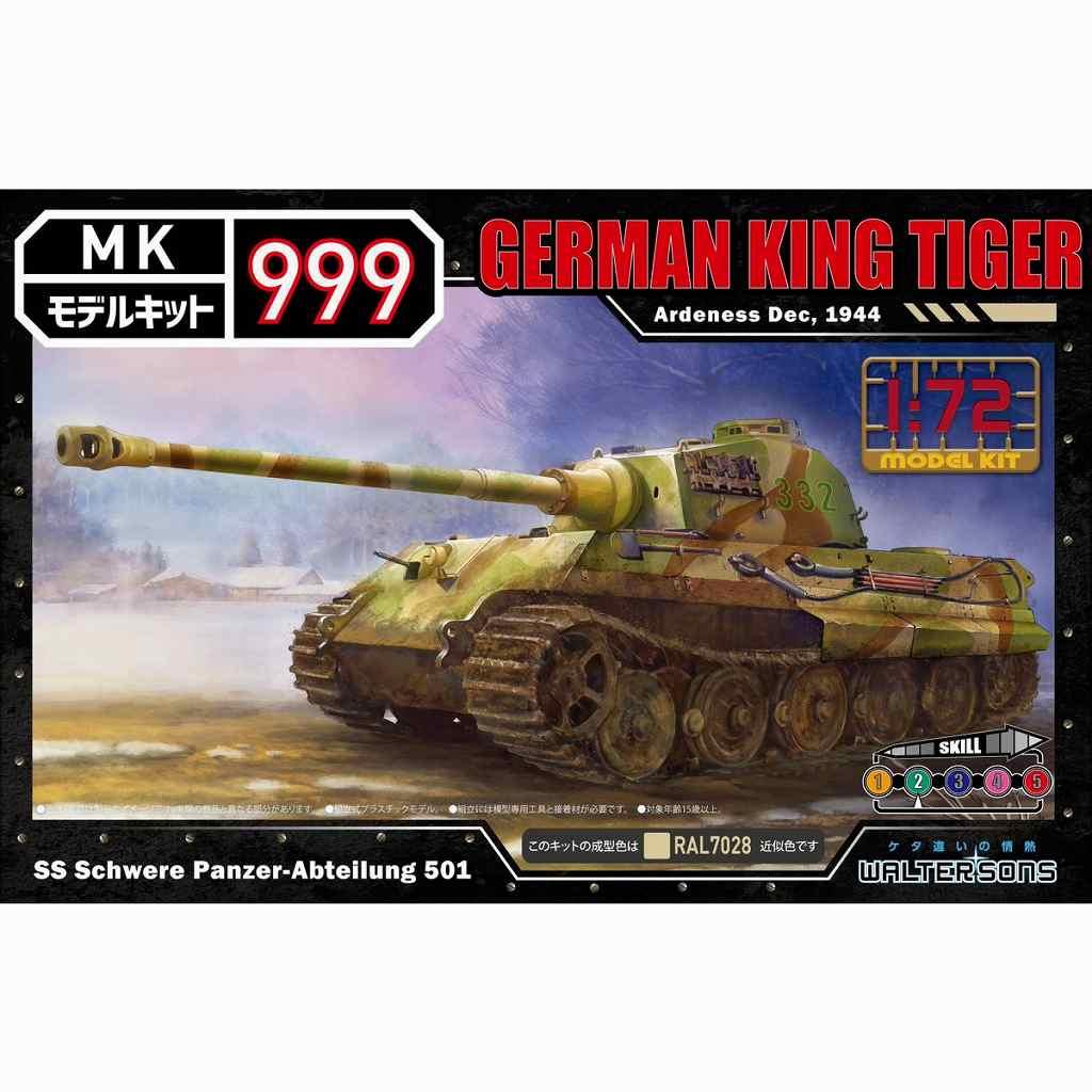 【新製品】モデルキット999 2 ドイツ軍 キングタイガー