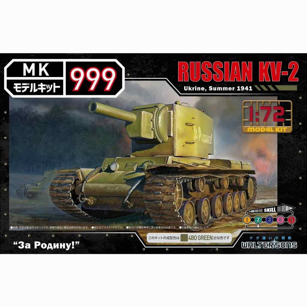 【新製品】モデルキット999 3 ロシア軍 重戦車 KV-2