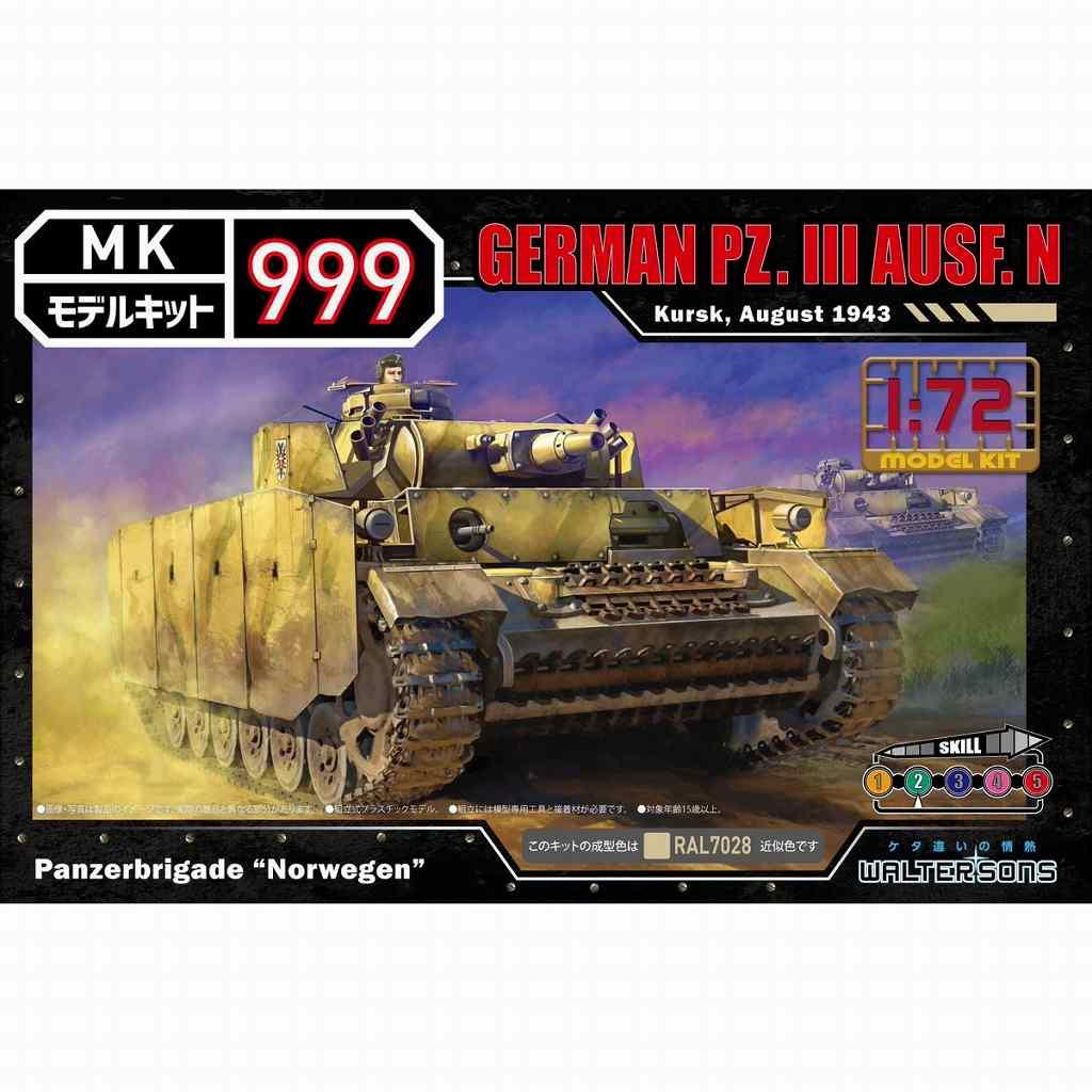 【新製品】モデルキット999 8 ドイツ軍 III号戦車N型