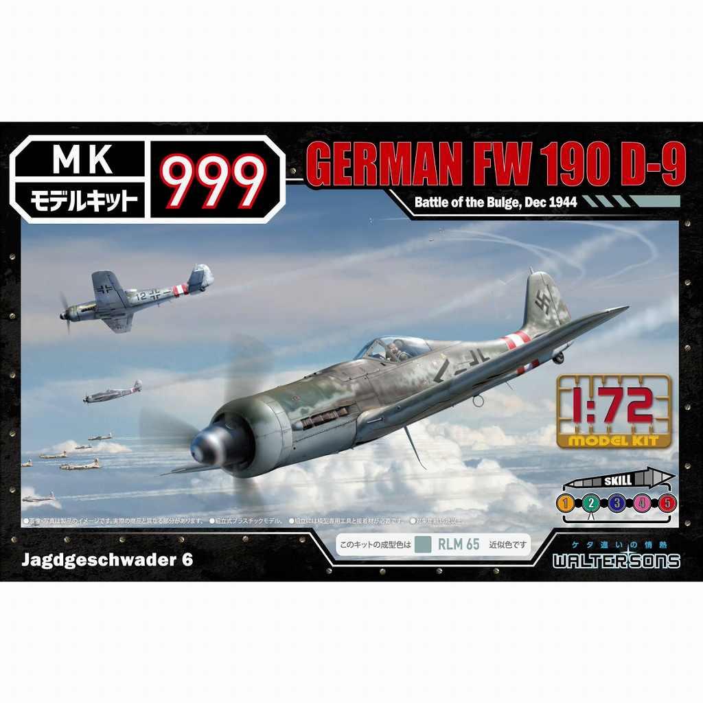 【新製品】モデルキット999 12 ドイツ軍 フォッケウルフ Fw190D-9