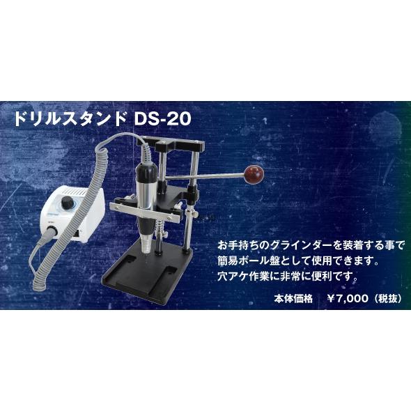 【新製品】DS-20 ドリルスタンド
