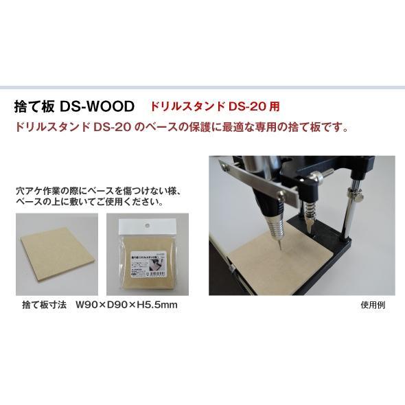 【新製品】DS-WOOD ドリルスタンド用捨て板