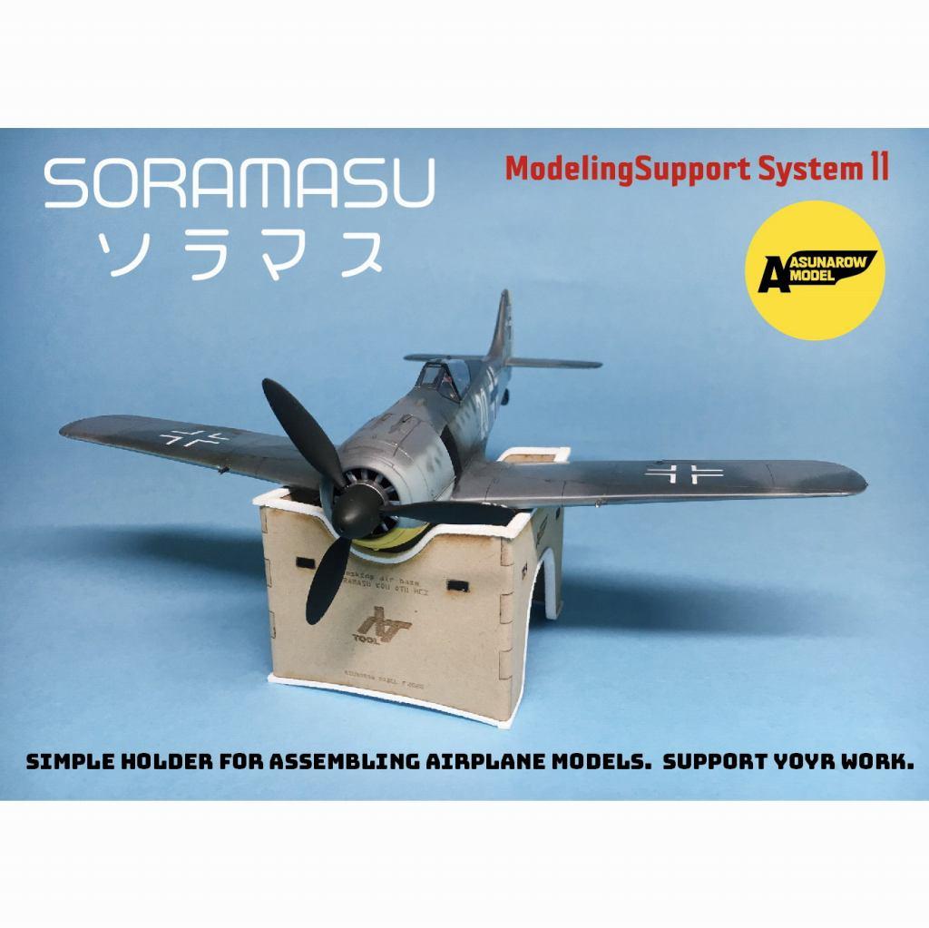 【新製品】モデリングサポートシステム11 ソラマス甲乙丙