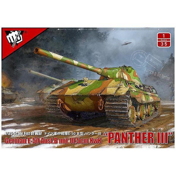 【新製品】UA35001 ドイツ軍 E-50 Ausf.B 10.5cmKwK L/52 パンターIII