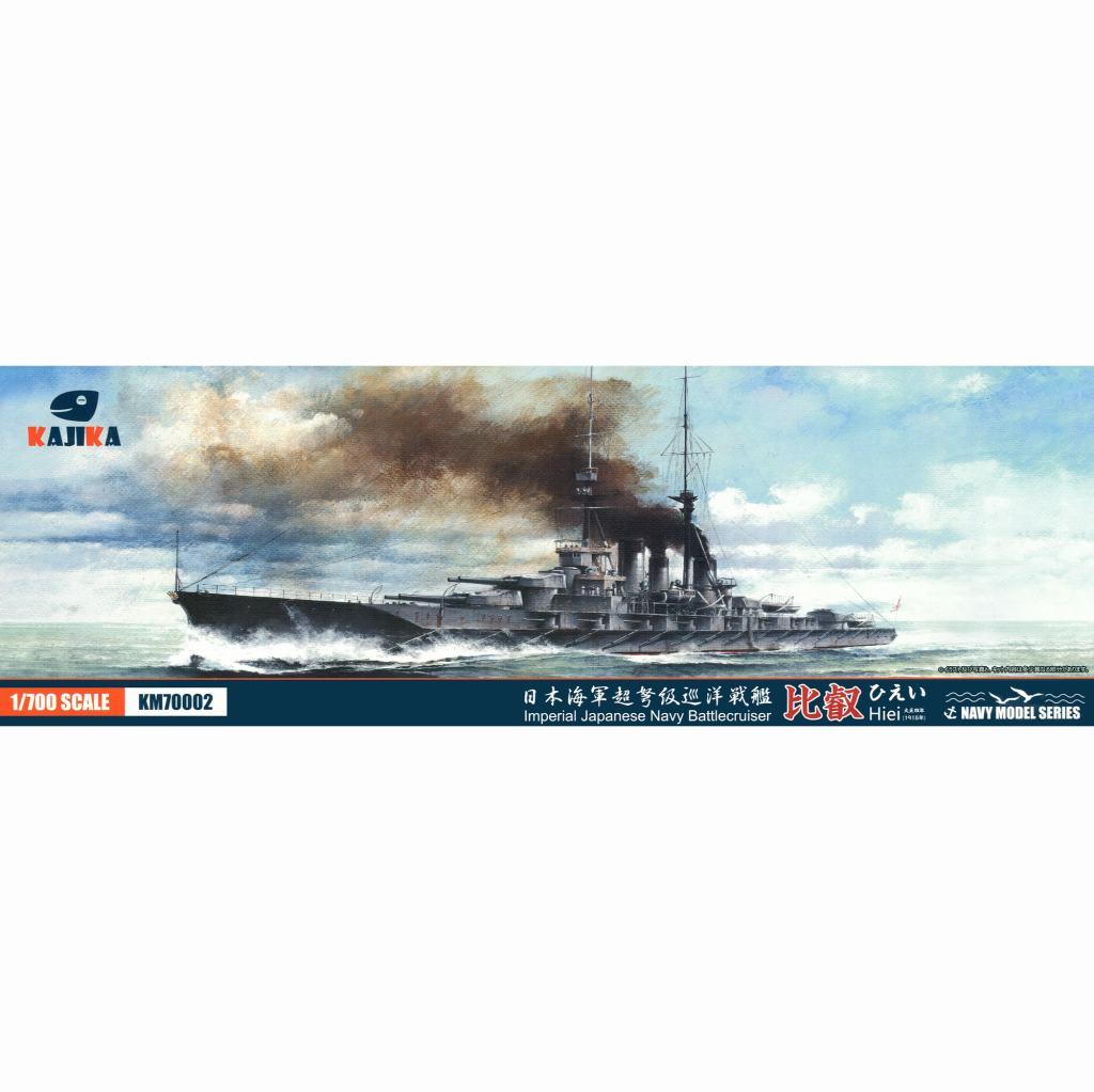 【新製品】KM70002SP 日本海軍 金剛型超弩級巡洋戦艦 比叡 1915年 特別版