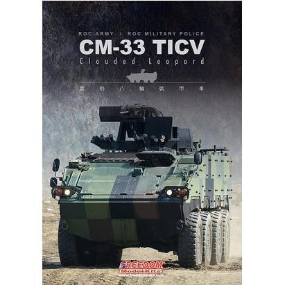【新製品】250001 CM-33 TICV 「雲豹」 塗装ガイド写真集 Vol.1 (32ページ)