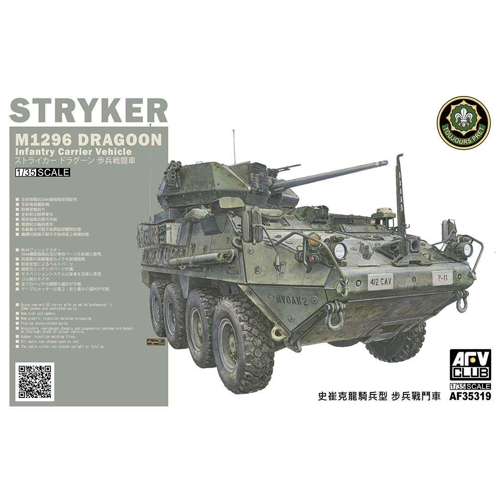 【新製品】AF35319 M1296 ストライカードラグーン 歩兵戦闘車