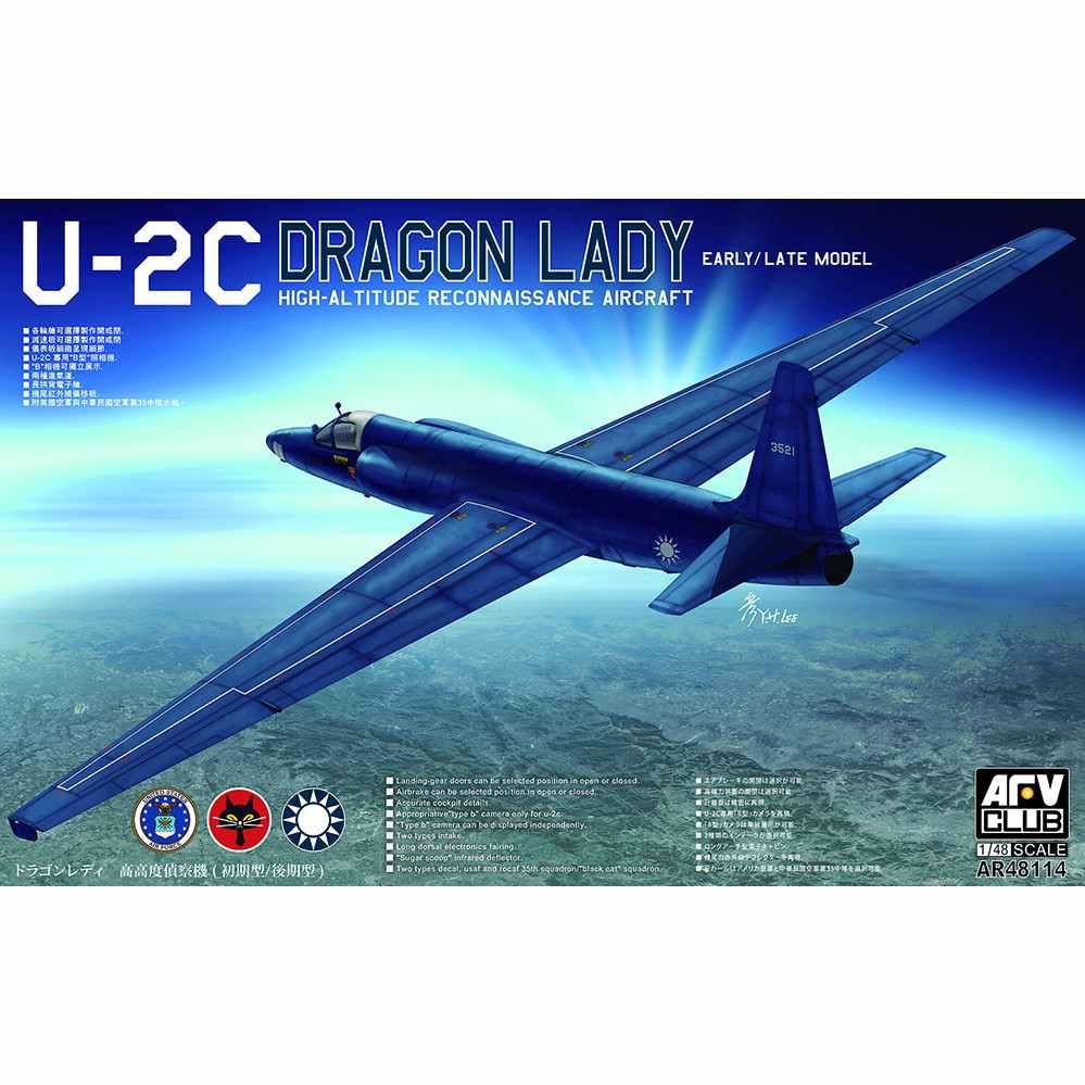 【新製品】AR48114 U-2C 高高度偵察機 ドラゴンレディ(前期型/後期型)