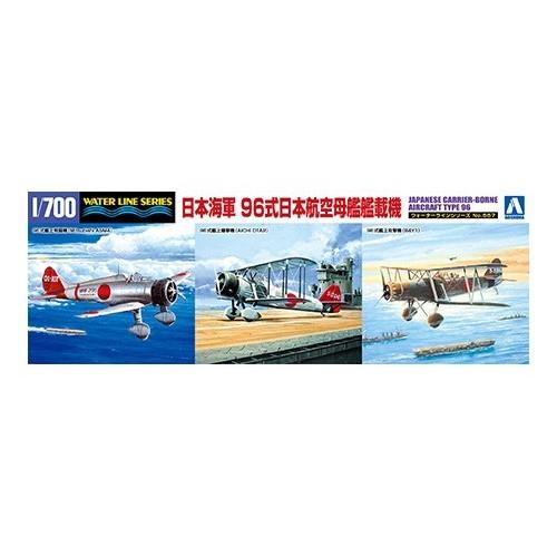 【新製品】WL557 日本海軍 96式日本航空母艦艦載機