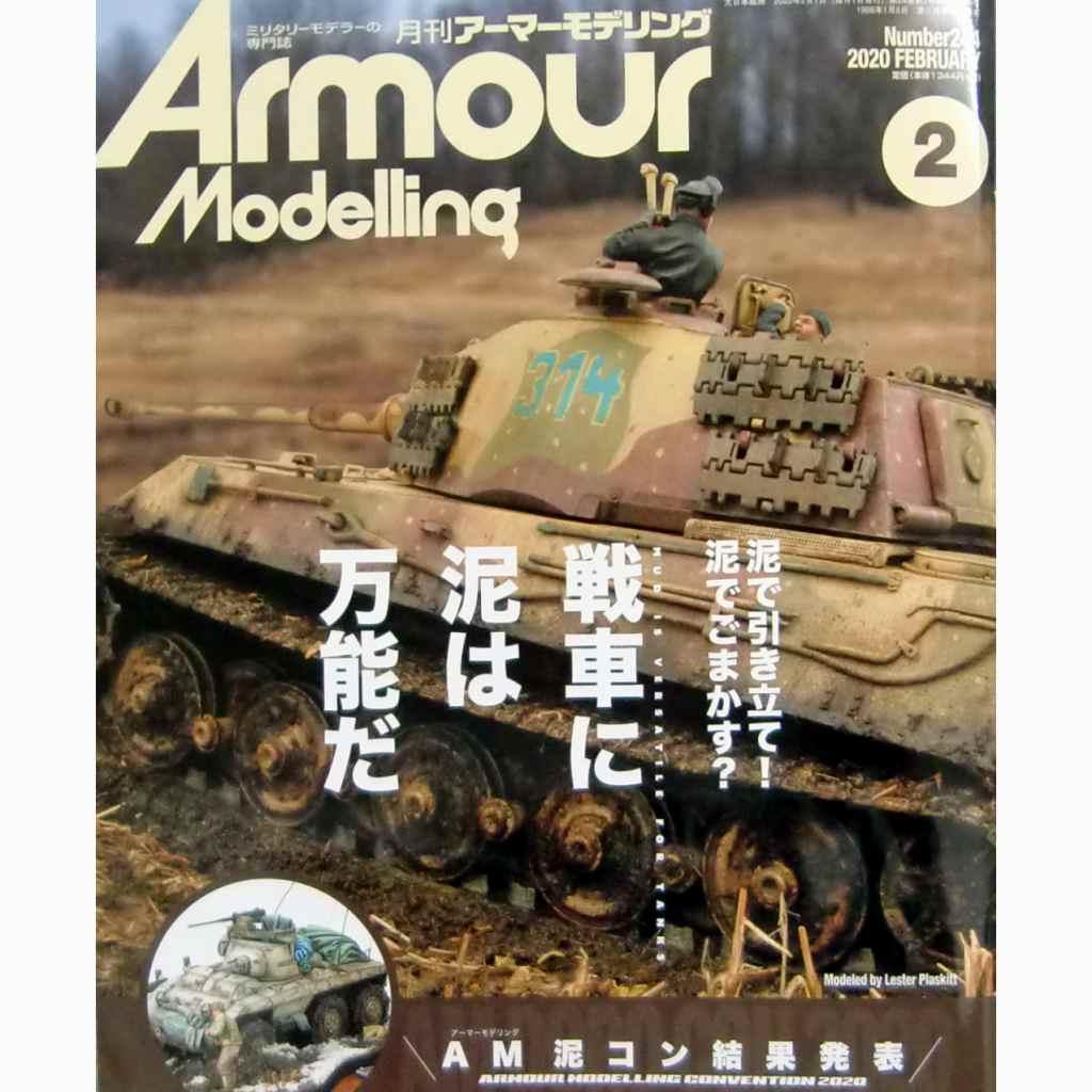 【新製品】アーマーモデリング No.244 2020年2月号 戦車に泥は万能だ
