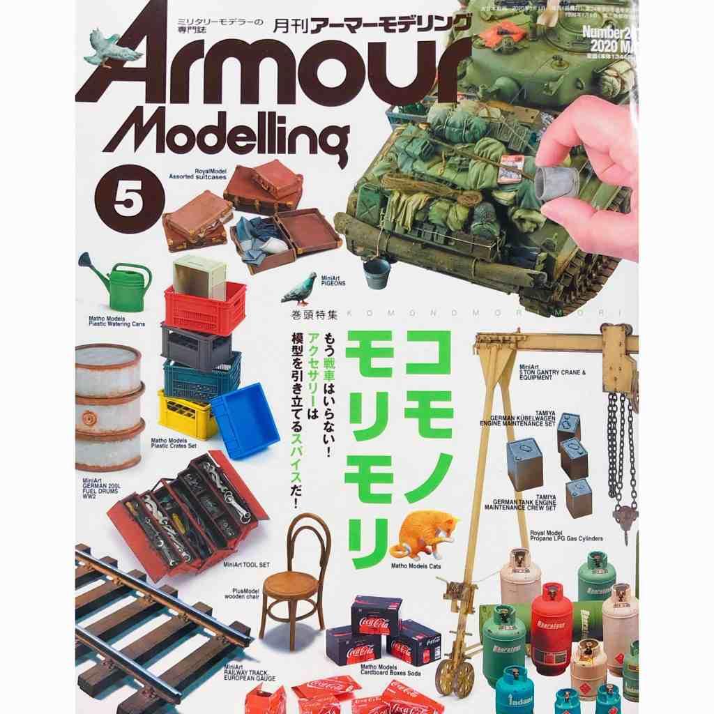 【新製品】アーマーモデリング No.247 2020年5月号 コモノモリモリ