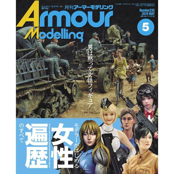 【新製品】アーマーモデリング No.235 2019年5月号 モデラーがはじめる女性遍歴のすべて