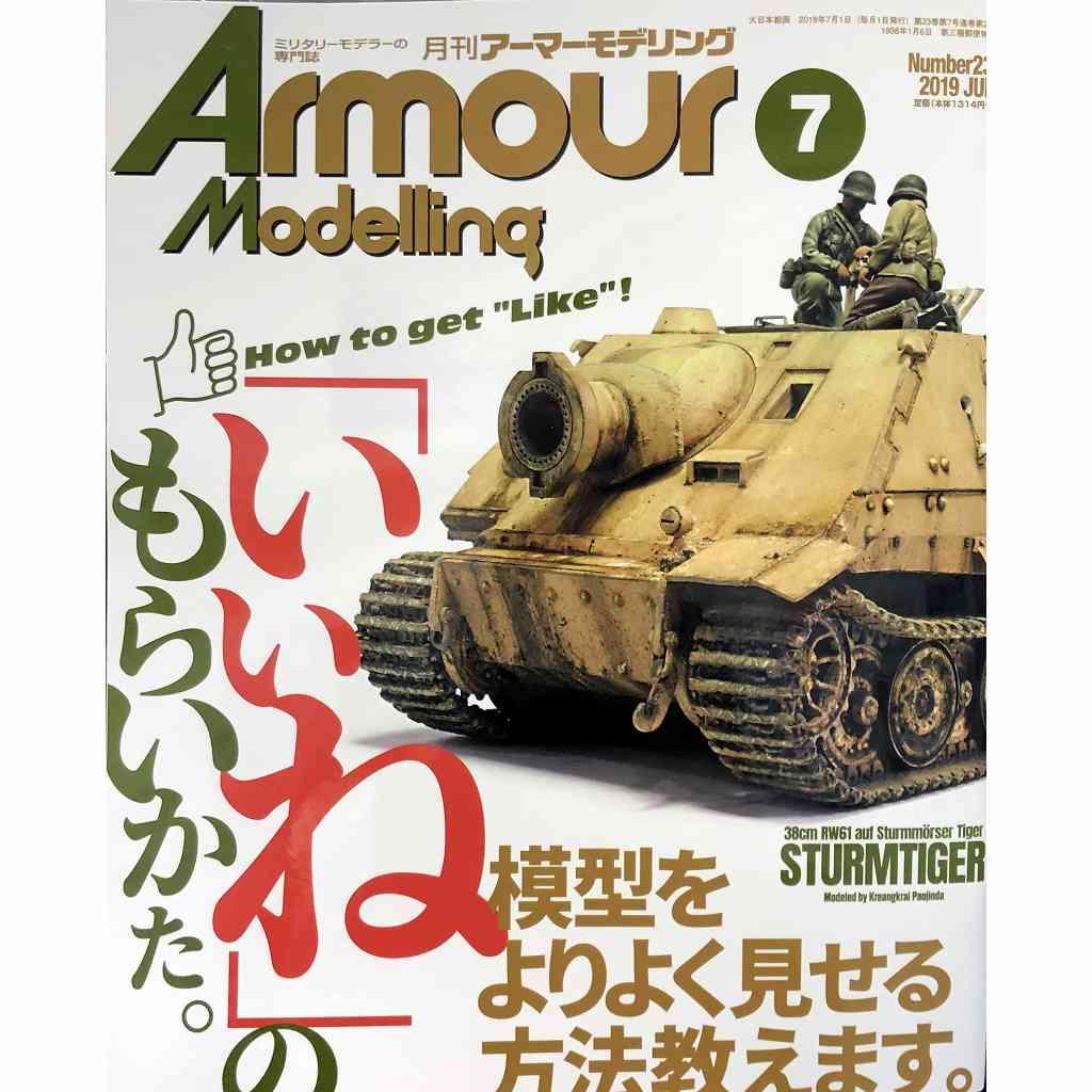 【新製品】アーマーモデリング No.237 2019年7月号 「いいね」のもらいかた。模型をよりよく見せる方法教えます。