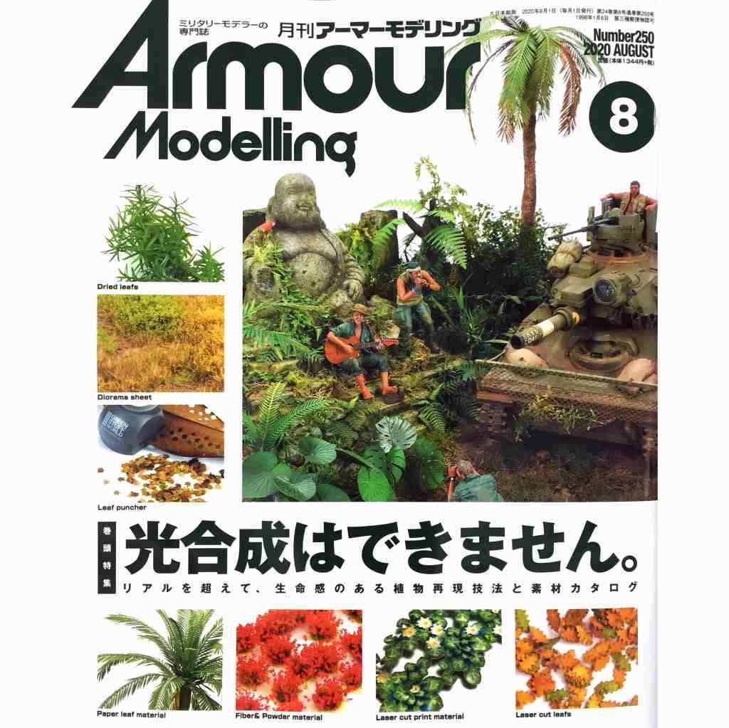 【新製品】アーマーモデリング No.250 2020年8月号 光合成は出来ません